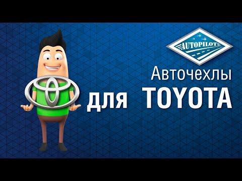 Чехлы АВТОПИЛОТ для автомобиля TOYOTA. Авточехлы для ТОЙОТА