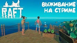 �������� ���� Raft - первый взгляд, обзор, прохождение. Потенциально лучшая выживалка на морскую тематику ������