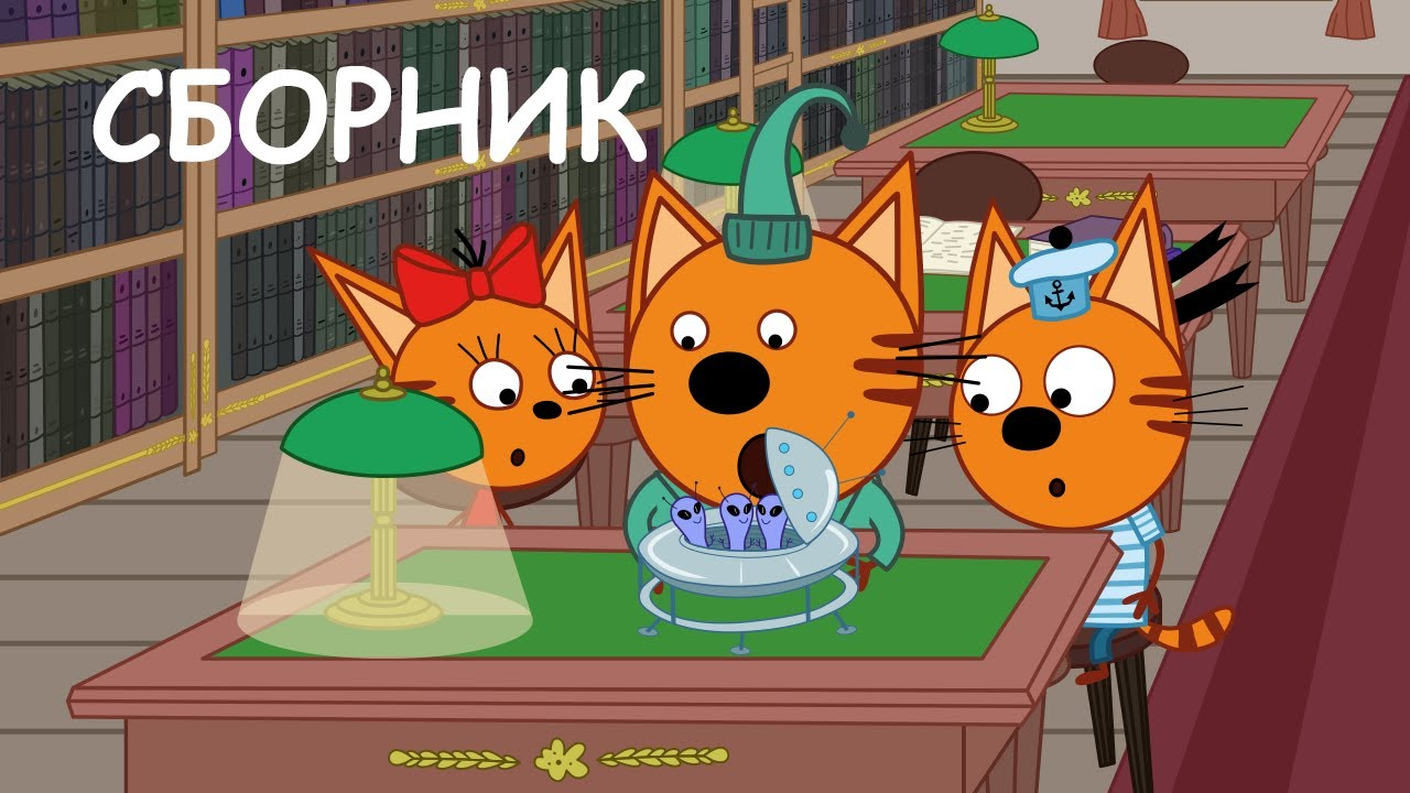 Три Кота   Сборник невероятных открытий   Мультфильмы для детей 2020