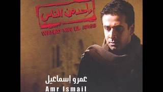 موسيقي فيلم واحد من الناس - الموسيقار عمرو اسماعيل