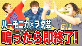 【検証】ヲタ芸でハーモニカを鳴らさず「星野源/ドラえもん」を最後まで踊れるのか? thumbnail