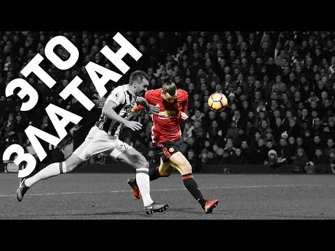Вест Бромвич 0:2 Манчестер Юнайтед   Спокойно. Уверенно. Классно.