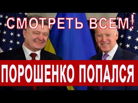 США открыла всю правду о Порошенко - Теперь его точно ПОСАДЯТ