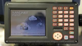 Обзор программного обеспечения Basic и Magnet