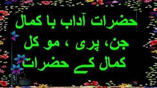 Molana Tariq Jameel Latest Bayan in urdu hindi آداب و حضرات با کمال جن، پری ، مو کل