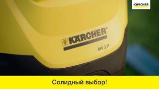 Хозяйственный пылесос Керхер WD 3 P