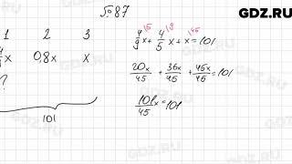 № 87 - Алгебра 7 класс Мерзляк