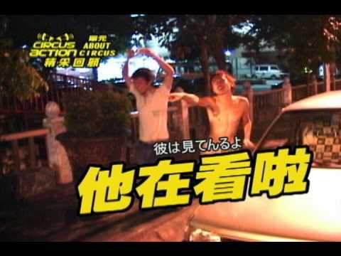 台湾CHANNEL [V] CIRCUS ACTION 1 - about Circus 1