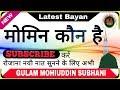 Momin Kaun Hai | Speach By Maulana Gulam Mohiuddin Subhani Sahab | Latest Bayan 2018