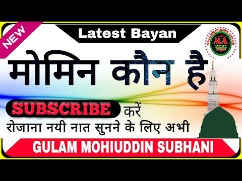 Momin Kaun Hai   Speach By Maulana Gulam Mohiuddin Subhani Sahab   Latest Bayan 2018