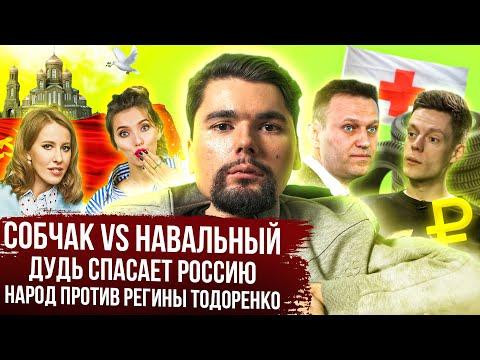 Собчак Vs Навальный, Дудь в Кремниевой долине, народ против Регины Тодоренко | Сталингулаг