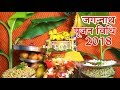 [Video]श्री जगन्नाथ पूजन विधि।Jagannath Puja Vidhi