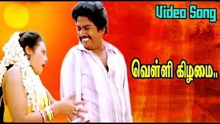 Velli Kizhamai Thala| Video Song Hd| Siva| Rajinikanth, Shobana