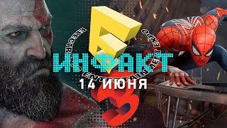 Инфакт от 14.06.2017 [игровые новости] – Spider-man, God of War, Shadow of the Colossus на PS4…