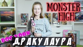 Монстер Хай Дракулаура из мьюзикла «Бу Йорк»: обзор куклы