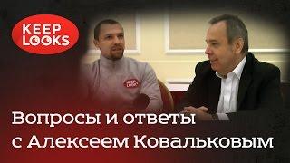 Вопросы и ответы с Алексеем Ковальковым. О супах, похудении, шоколаде и любимых фильмах.