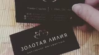 видео ВИЗИТКИ ШЕЛКОГРАФИЕЙ