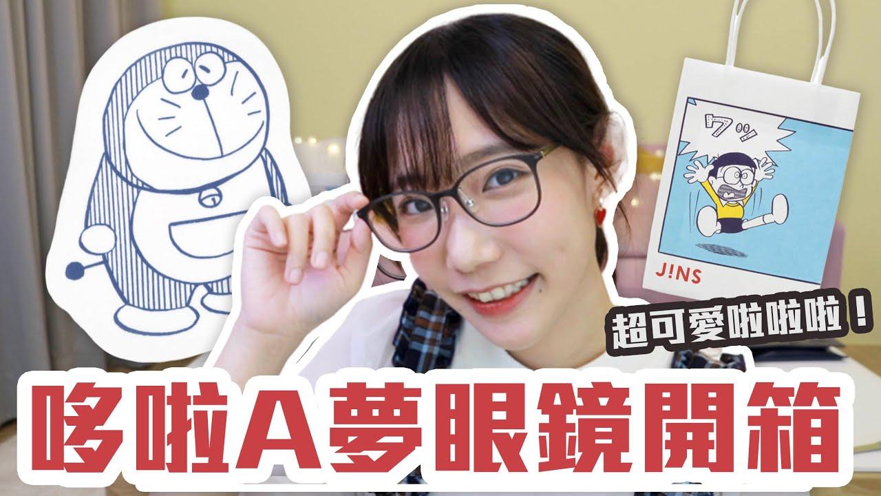 哆啦A夢50週年紀念眼鏡開箱!戴上大雄的眼鏡會考零分嗎?! | 安啾 (ゝ∀・) ♡ - YouTube