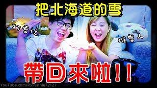 【魚乾】在房間打雪仗、堆雪人!把北海道的雪帶回台灣啦!(feat. 菜喳)