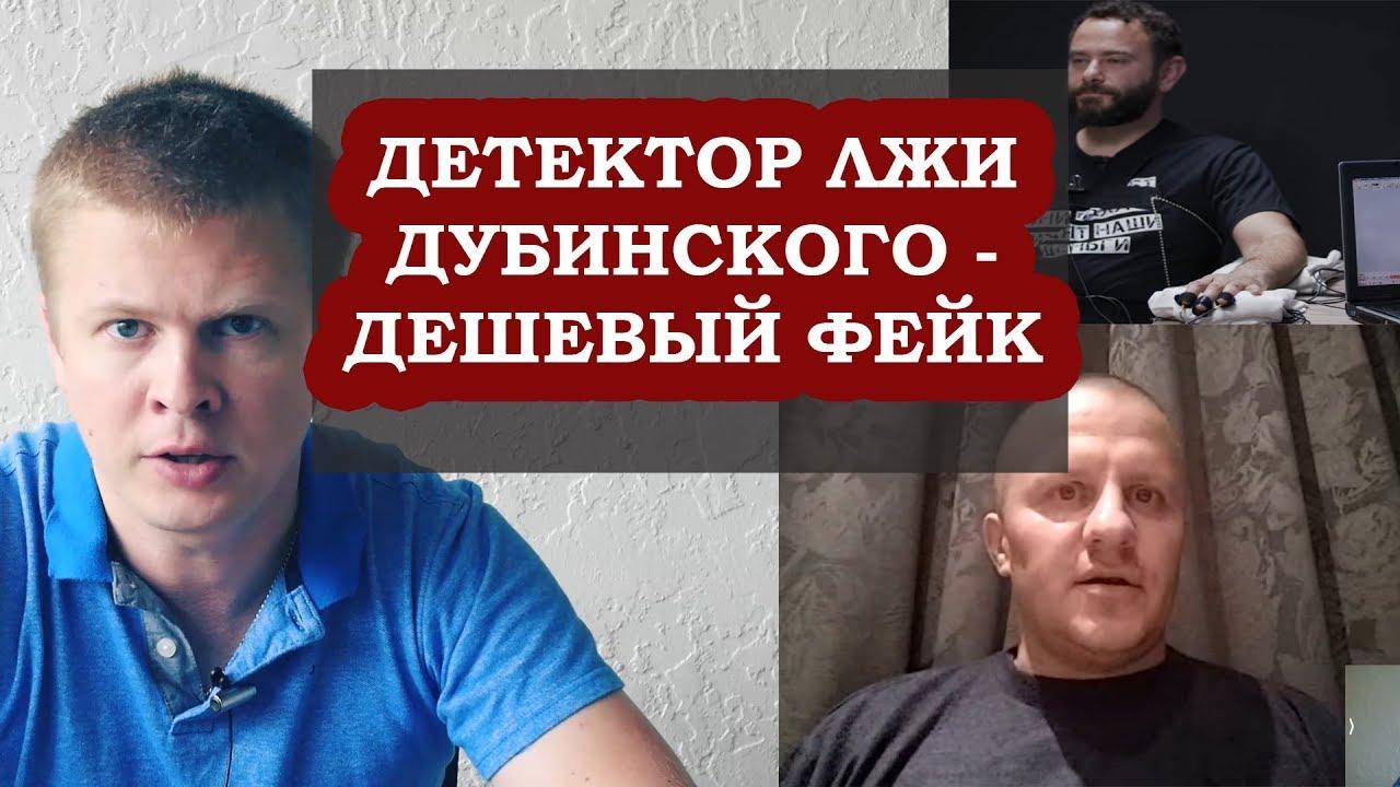 Полиграф Дубинского - фейк и профанация. Мнение эксперта