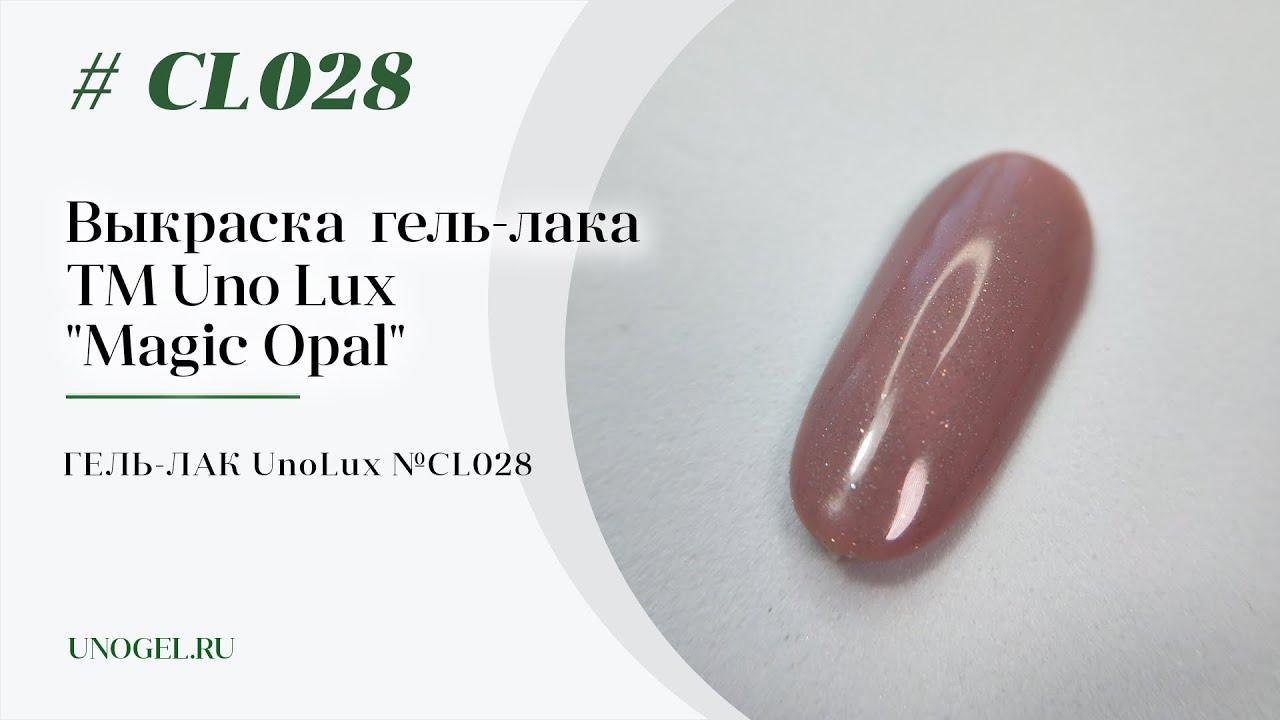 Выкраска: Гель–лак Uno Lux  №CL028 Walnut Opal — «Ореховый опал» коллекции Magic Opal