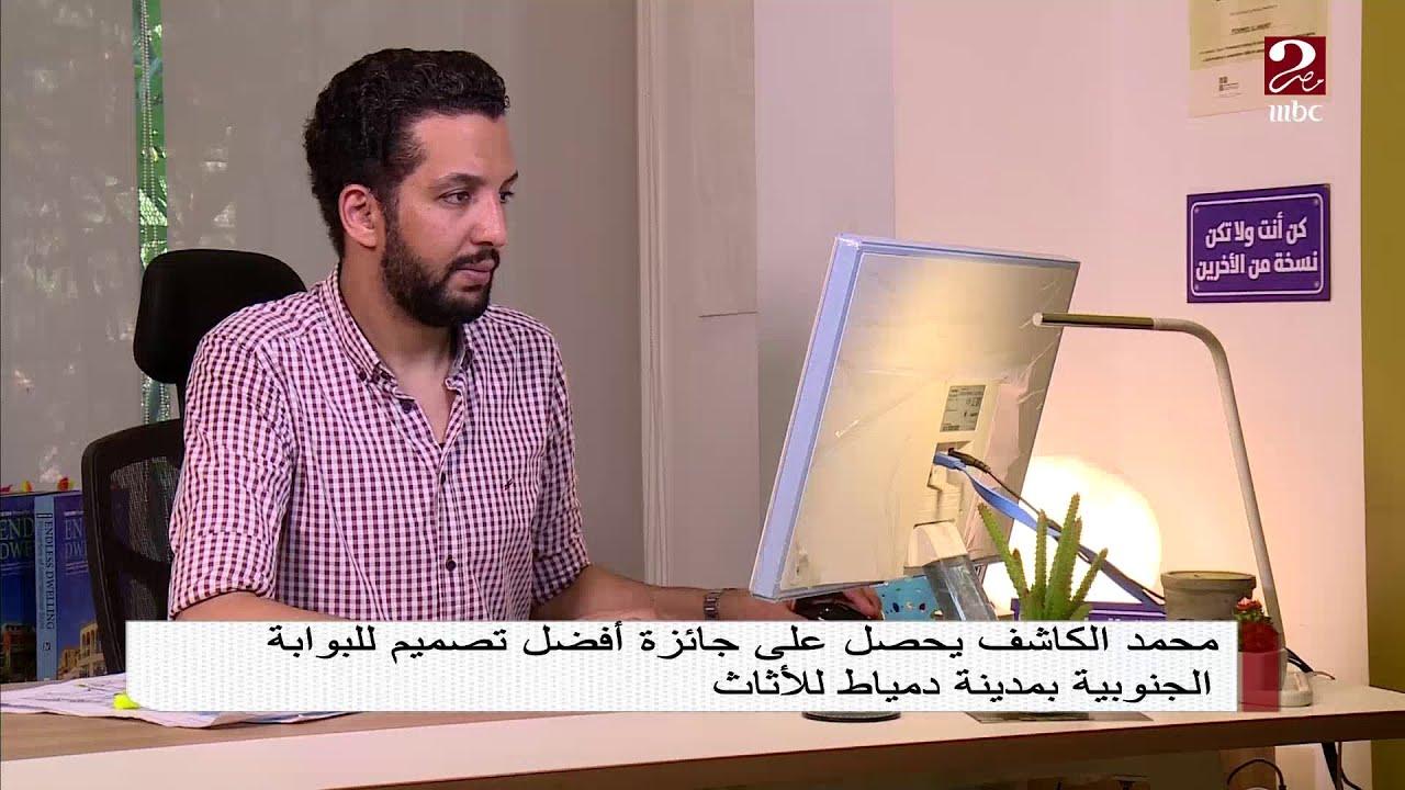 محمد الكاشف يحصب على جائزة أفضل تصميم للبوابة الجنوبية بمدينة دمياط للأثاث