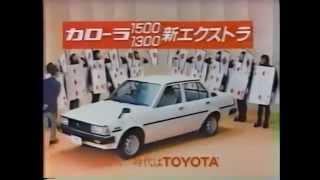 1982年頃のトヨタカローラのCM.
