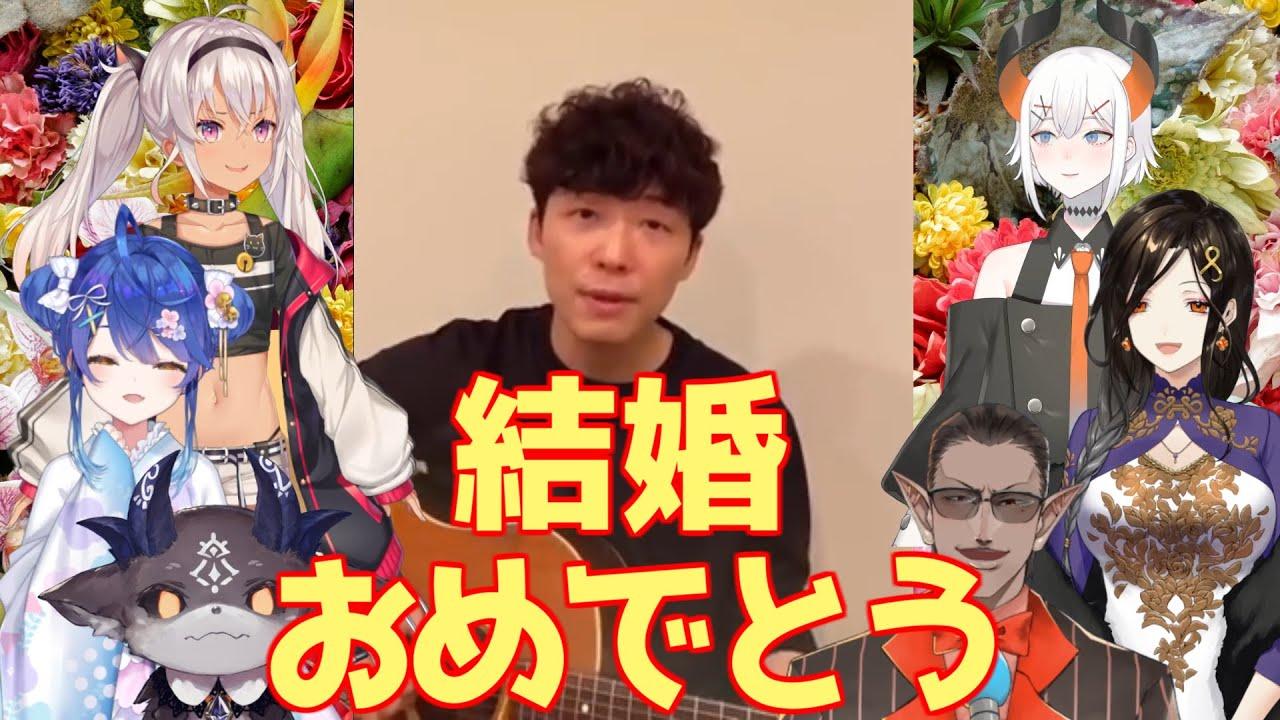 星野源さん 結婚 おめでとう!【にじさんじ】