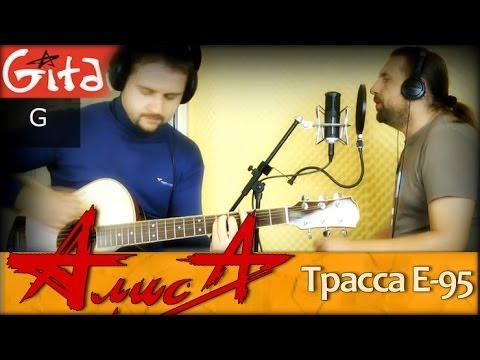 Трасса Е-95 - АЛИСА / Как играть на гитаре (3 партии)? Аккорды, табы - Гитарин