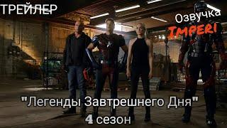 Легенды Завтрешнего Дня 4 сезон / Legends of Tomorrow Season 4 / Русский трейлер