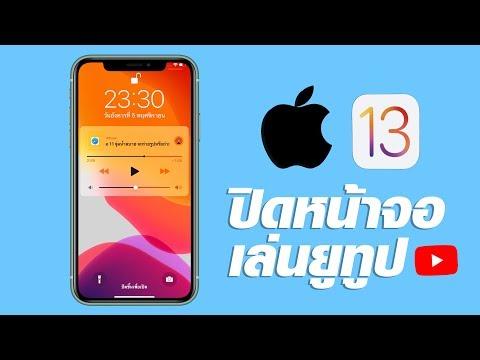 ปิดหน้าจอเล่นยูทูป iOS 13 (iPhone11)