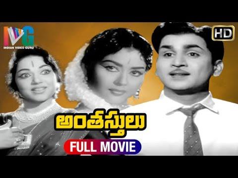 Antasthulu Telugu Full Movie | ANR | Krishna Kumari | Bhanumathi | Telugu Classic Movies