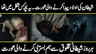 How Agnes Bowker Gave Birth to a Cat | Mother of a Cat | Urdu cover