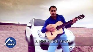 Замир - Пой гитара