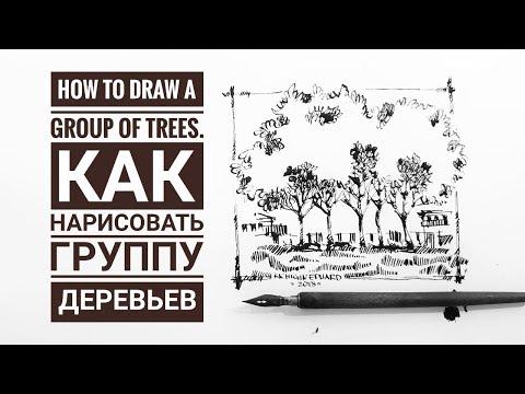 Sketching курсы. Cкетчинг мастер класс для начинающих. Часть 7. Как рисовать дерево. Группа деревьев
