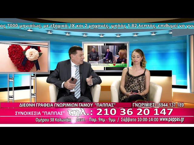 #ΓΝΩΡΙΜΙΕΣ ΜΕ ΣΚΟΠΟ ΤΟΝ ΓΑΜΟ ΤΗΝ ΕΠΟΧΗ ΤΗΣ ΟΙΚΟΝΟΜΙΚΗΣ ΚΡΙΣΗΣ#synoikesia_pappas #dating #tv #vergina
