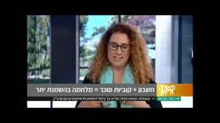 יעל חן רביע - תזונאית ילדים - פאולה וליאון 24.19.2019