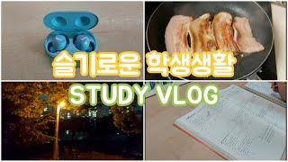 Study vlog/공부 브이로그/슬기로운 학생생활/갤…