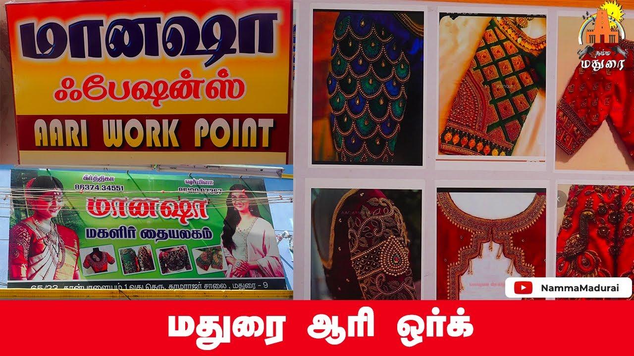 Download மதுரை ஆரி  ஒர்க்   Maanasha Fashions   Madurai Aari Work   Lowest Price for Aari   Namma Madurai