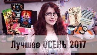 Лучшее ОСЕНЬ 2017 (книги, фильмы, покупки и др.)