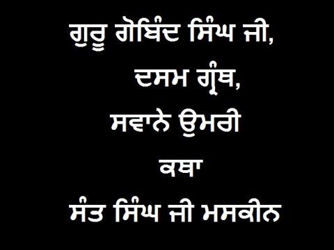 Guru Gobind Singh Ji Gurbani Katha Guru Granth Sahib Ji Sant Singh Ji Maskeen Sikhism
