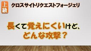 Webシステムへの攻撃の話(クロスサイトリクエストフォージェリ編)