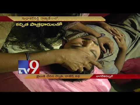 Download Youtube: జైలుకు చేరిన స్వాతి , రాజేష్ కథ  - TV9 Trending
