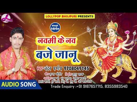 Chandan Pandey - नवमी के नव बजे जानू - सुपरहिट देवी गीत (2018) - Navratri Bhojpuri Song