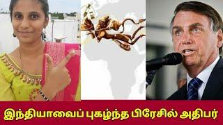 இந்தியாவைப் புகழ்ந்த பிரேசில் அதிபர் | Brazil Thanks India