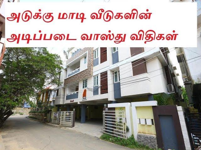 Apartment Vastu ,அடுக்கு மாடி வீடுகளின் அடிப்படை வாஸ்து விதிகள்,