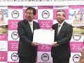 熊本銀行及びふくおかFGとの地方創生・復興支援に関する法閣的連携協定