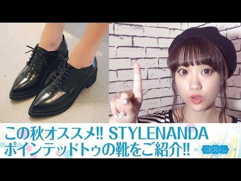 STYLENANDA秋のトレンド靴を大予想!!ポインテッドトゥが来る予感!!