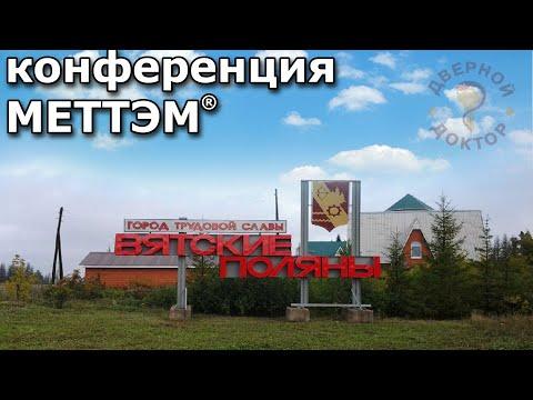 Конференция МЕТТЭМ, поездка в Вятские Поляны, пистолет-пулемёт Шпагина.