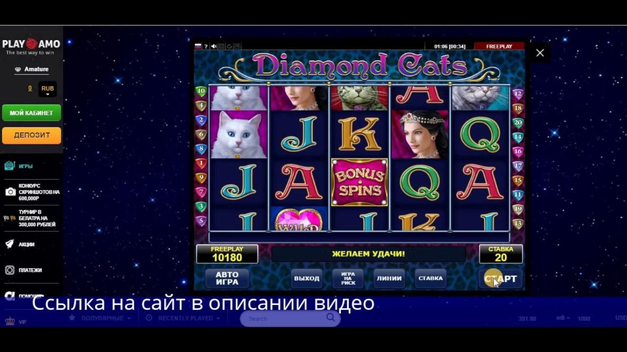 Аматик игровые автоматы бесплатно играть в игровыеавтоматы онлайнi